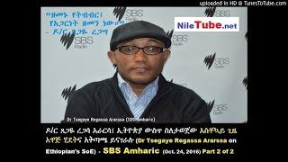 ዶ/ር ጸጋዬ ረጋሳ አራርሳ፤ ኢትዮጵያ አስቸኳይ ጊዜ አዋጅ ሂደትና P2of2 (Dr Tsegaye Regassa Ararssa) - SBS (Oct. 21, 2016)