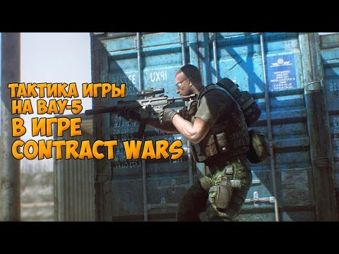 Как в contract wars сделать rage-kill в contract wars