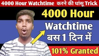 4000 Hour Watchtime बस एक दिन में करे | How to Get 4000 Hours Watch Time In 1 Day