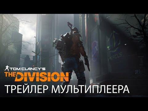 Tom Clancy's The Division - Демонстрация Темной Зоны E3 2015 [RU]