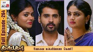 Ganga Tamil Serial | Episode 264 | 10 November 2017 | Ganga Latest Tamil Serial | Home Movie Makers