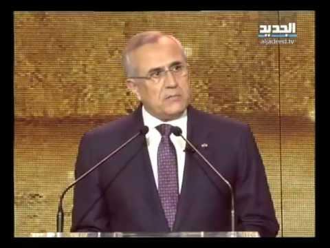 كلمة رئيس الجمهورية ميشال سليمان في افتتاح الزعيم