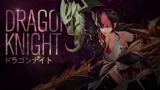 ナイト「ドラゴンナイト」プロモーション動画