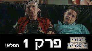 זגורי אימפריה, עונה 2 - פרק 1 לצפייה ישירה