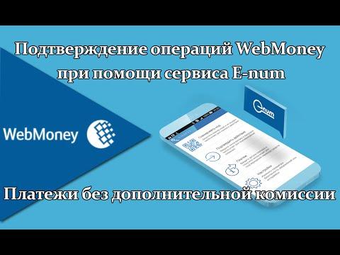 E-num подтверждение в системе WebMoney