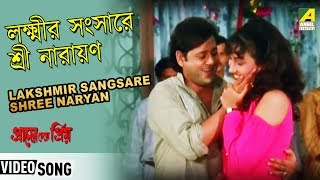 Lakshmir Sangsare Shree Naryan   Praner Cheye Priya   Bengali Movie Song   Rituparna, Tapas Pal