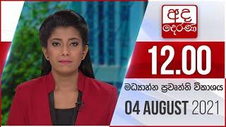Derana News 12.00 PM -2021-08-04