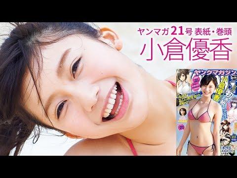 小倉優香の画像 p1_11