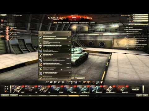 Обзор самых фановых танков World Of Tanks. Все секреты World of Tanks (