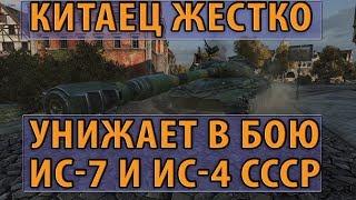 КИТАЕЦ ЖЕСТКО УНИЖАЕТ В БОЮ ИС-7 И ИС-4, СОВЕТСКИЕ ТАНКИ СТРАДАЮТ В World of Tanks