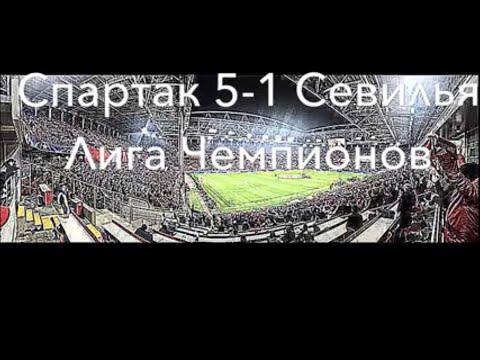 17.10.2017 Спартак 5-1 Севилья.  Лига Чемпионов. Голы