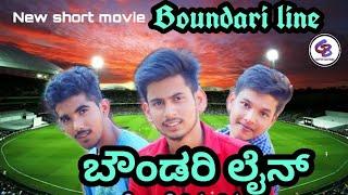 Boundary line  arebhashe short movei creative brothers 