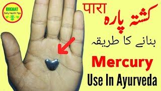 How To Make Powerful Kushta Para | Mercury Use In Ayurveda Health.pk