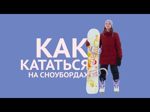 Как научиться кататься на сноуборде (выбрать доску, основы катания)