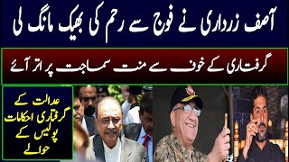 Asif Zardari seeks pardon from COAS General Qamar Bajwa..NAB Court issued arrest warrant of Zardari.