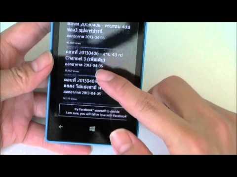 แนะนำการใช้งานพร้อมแอพพลิเคชั่นเด็ด Nokia Lumia 520 ตอนที่ 1 TV Online