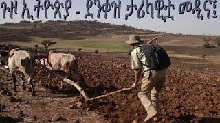 Travel Ethiopia - Denkez Gondar