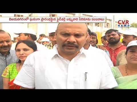 Sri PydiThalli Ammavari Utsavalu in Vizianagaram | CVR News