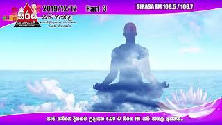 Sirasa FM Samanala Sirasa Sati Pasala Part 3 (Mindfulness) - 2019-12-12