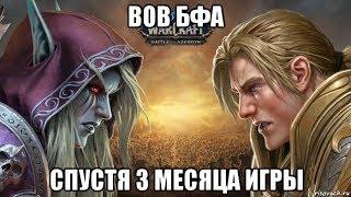 [World of Warcraft] Battle for Azeroth Спустя 3 месяца