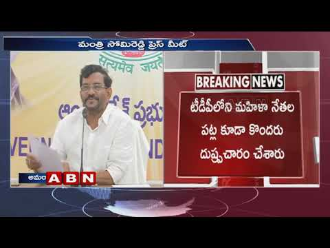 Somireddy fires on YS Jagan, Sharmila over comments on TDP | ABN Telugu