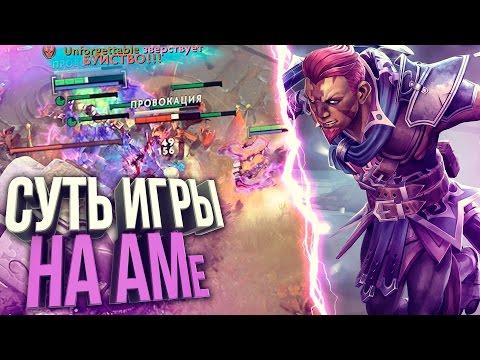 АФК ФАРМ И РАМПАЖЕЧКА - АНТИМАГ ДОТА 2 | Dota 2 Antimage