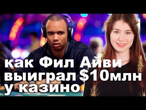 Как Фил Айви выиграл $10млн у казино