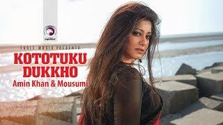 Kototuku Dukkho | Bangla Movie Song | Amin Khan | Mousumi | 2018