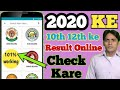 How to 10th 12th board all result 2018 online in mobile