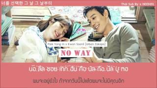 [Thai Sub] Park Yong In X Kwon Soonil [Urban Zakapa] - No Way (Doctors Ost.)