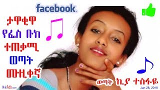 Ethiopia: ታዋቂዋ የፌስ ቡክ ተጠቃሚ ወጣት ሙዚቀኛ - Kiya Tesfaye on Facebook and her Music Talent - DW
