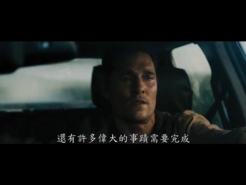 星際效應 - 首波中文預告