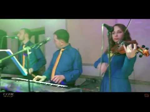 Гурт Мрія - Полька Ой біда