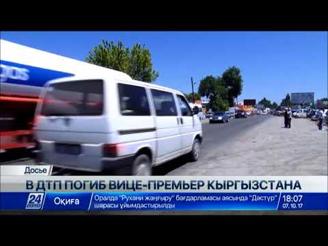 А.Атамбаев выразил глубокие соболезнования семье погибшего вице-премьер-министра Кыргызстана