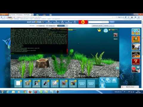 Сергей Watch Later АКВАМИР 3D аквариум Взлом на кристаллов 100% by nurbek m