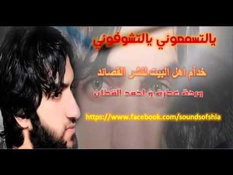 يوسف الصبيحاوي ـ يالتسمعوني يالتشوفوني