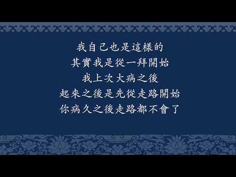 20180317-1 聽法要殷重 /福智僧團-如俊法師