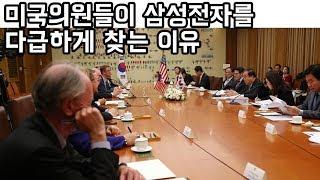 """미국의원들이 삼성전자를 다급하게 찾는 이유 """"한국기업에 특별주문"""""""