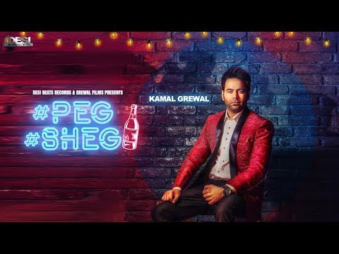 Latest Punjabi Songs 2017 - Peg Sheg - Kamal Grewal - New Punjabi Songs 2017