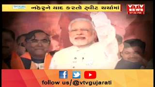 PM Modi greets on Jawaharlal Nehru's Birthday, Viral Video of Trolls on Social Media | Vtv News