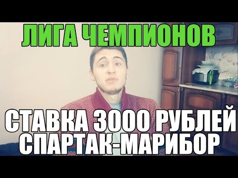 СТАВКА 3000 РУБЛЕЙ НА СПАРТАК-МАРИБОР | ЛИГА ЧЕМПИОНОВ | ПРОГНОЗ | ТОП СТАВКА