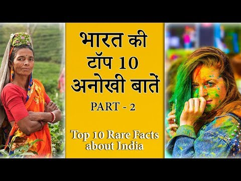 Top 10 Unknown Facts About India You Never Heard Before | Part 2