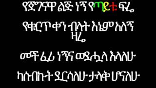 yegna ft Aster Aweke Taitu **LYRICS**