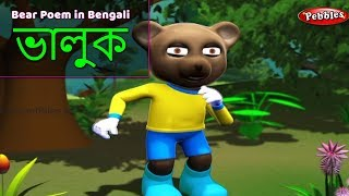Bear Song in Bengali | Bengali Rhymes For Children | Baby Rhymes Bengali | Bangla Kids Songs