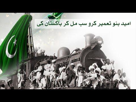 Umeed Bano Tameer Karo Sab Mil Kar Pakistan Ki Jamiat New Tarana (ijtima Aam Tarana) video