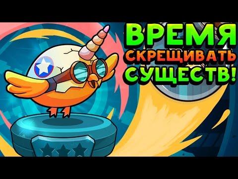 ВРЕМЯ СКРЕЩИВАТЬ СУЩЕСТВ! - Mixee Labs
