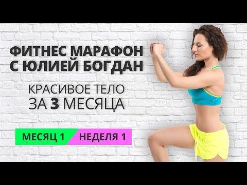 Весенний фитнес марафон с Юлией Богдан. Неделя 1.