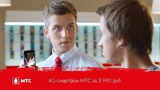 4G-смартфон МТС за 3 990 руб