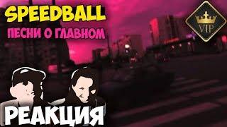 Speedball - песни о главном КЛИП 2017 | Русские и иностранцы слушают русскую музыку