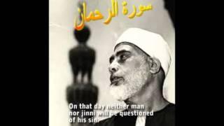 Surah Ar-Rahman by Shiekh Mahmoud Al-Husary